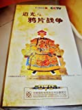 Emperor Daoguang and the opium war / CCTV DOCUMENTARY / Lecture Room / PAL / 7 DVD