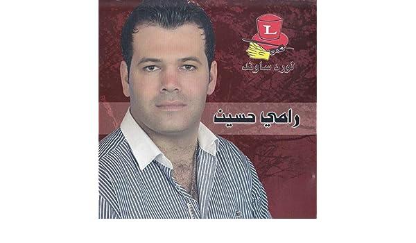 tirashrash rami hussein free mp3