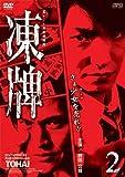 凍牌~裏レート麻雀闘牌録~ Vol.2 [DVD]