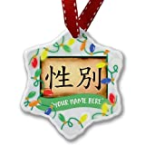 Personalized Name Christmas Ornament, Chinese characters, letter Sex NEONBLOND