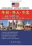 牛校·牛人·牛文·美国TOP20名校本科申请文书:案例、范文和分析