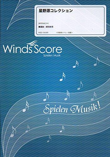 WSD-18-5 吹奏楽メドレー 星野源コレクション