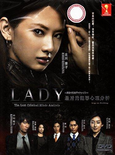 LADY - Saigo no Hanzai Profile (Japanese TV Drama with English Sub) by Kitagawa Keiko