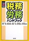 税務・労務ハンドブック〈平成20年版〉