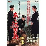 海軍兵学校物語 あゝ江田島 FYK-501-ON [DVD]