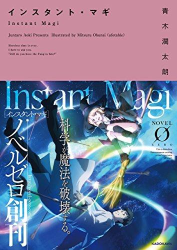 インスタント・マギ (NOVEL 0)