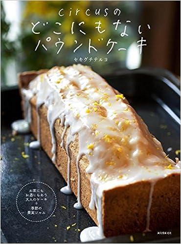 ケーキ 金柑
