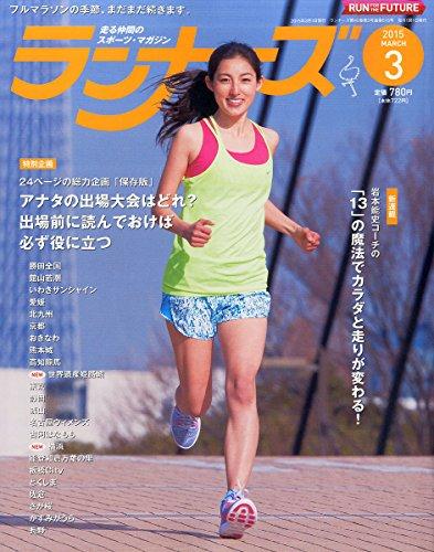 ランナーズ 2015年 03月号 [雑誌]
