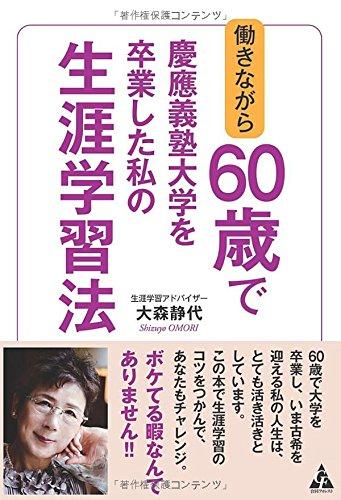 働きながら60歳で慶應義塾大学を卒業した私の生涯学習法