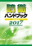 平成29年版防衛ハンドブック