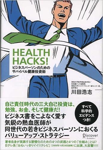 HEALTH HACKS!