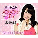 SKE48 パラパラッチュ 高柳明音