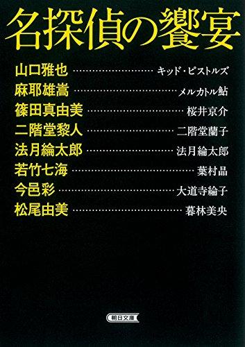 名探偵の饗宴 (朝日文庫)