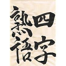 four kanji characters - YOJIJUKUGO - japanise calligraphy (Wonder Style) (Japanese Edition)
