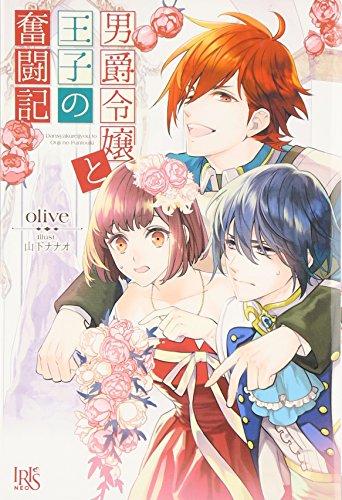 男爵令嬢と王子の奮闘記 (アイリスNEO)