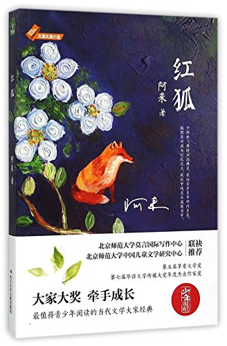 A Red Fox (Chinese Edition)