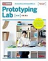 Prototyping Lab 第2版 / 小林茂の商品画像