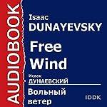 Free Wind [Russian Edition] | Isaac Dunayevsky