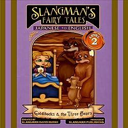 Slangman's Fairy Tales: Japanese to English, Level 2 - Goldilocks and the 3 Bears