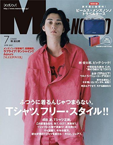 MEN'S NON-NO 2018年7月号 画像