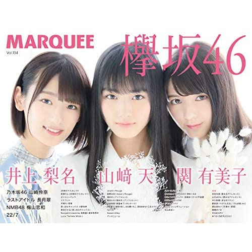 MARQUEE Vol.134 表紙画像