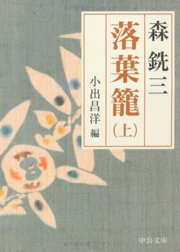 落葉籠〈上〉 (中公文庫)