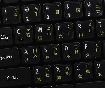 Qwerty Keys Pegatinas Teclado Chino Transparente con Letras Amarillas - Apto para Cualquier Ordenador o portátil Teclado