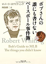 Baseball incident book that I can not write anyone of Bob (Kadokawa Bunko) (2009) ISBN: 4042471064 [Japanese Import]