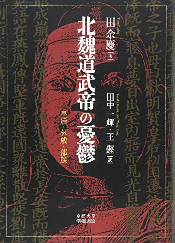 北魏道武帝の憂鬱: 皇后・外戚・部族