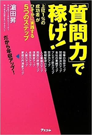 濱田昇著『質問力で稼げ!』