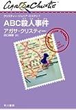 ABC殺人事件 (クリスティー・ジュニア・ミステリ 7)