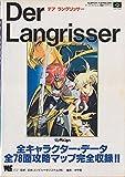 Der Langrisser - Super Nintendo Entertainment System Strategy Guide Book (Wonder Life Special SNES Strategy guide book) (1995) ISBN: 4091025161 [Japanese Import]