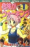 危険がウォーキング 1 (少年キャプテンコミックス)