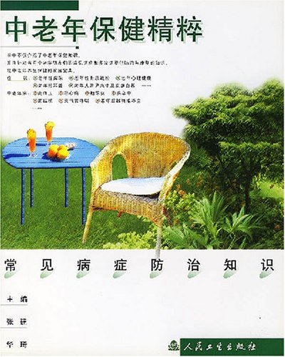 Download The essence of elderly care: prevention and treatment of common diseases - 中老年保健精粹:常见病症防治知识 pdf