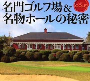 名門ゴルフ場&名物ホールの秘密
