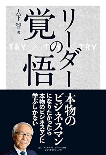 リーダーの覚悟 TRY×TRY×TRY / 大下智