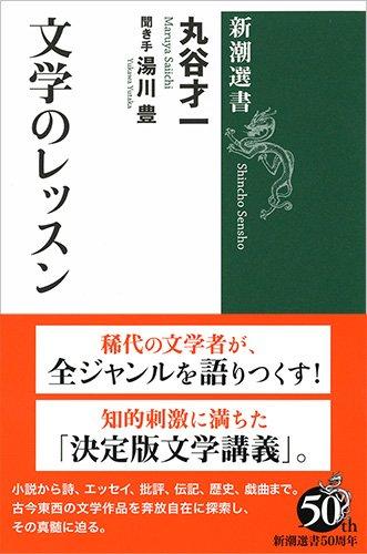 文学のレッスン (新潮選書)