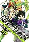 Sengoku Strays - Vol.11 (Gangan Comics JOKER) Manga