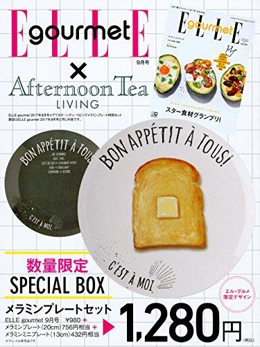 ELLE gourmet 2017年9月号 画像 A