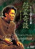 稲川淳二の超こわい話 怨霊奇談 [DVD]