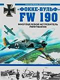 Fokke-Vulf FW 190 MnogotselevoI istrebitel lIuftvaffe