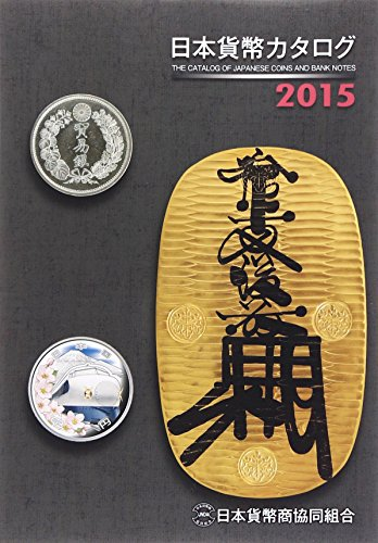 Nihon kahei ~ The Catalog of Japanese Coins and Bank Notes 2015 [JAPANESE EDITION]