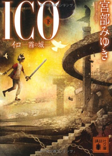 Ico: Kiri No Shiro 2 of 2 (Japanese Edition)