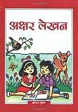 Akshar Lekhan (Hindi), Ratna Sagar, 8170704391