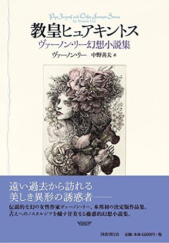 教皇ヒュアキントス ヴァーノン・リー幻想小説集