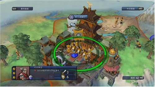 Sid Meier's Civilization Revolution [Japan Import] by CYBER FRONT (Image #6)