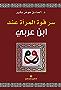 سر قوة المرأة عند ابن عربي