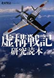 虚構戦記 研究読本(北村 賢志)
