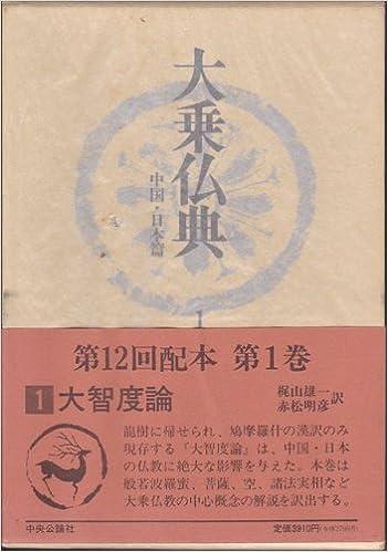 大乗仏典―中国・日本篇 (第1巻) ...