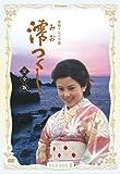 NHK連続テレビ小説 澪つくし 完全版 DVD-BOX II